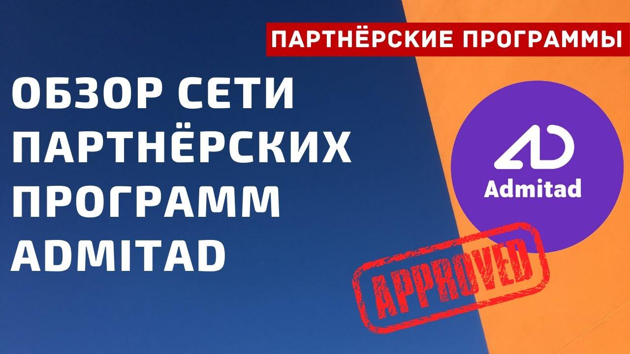 Admitad. Обзор сети партнерских программ Адмитад