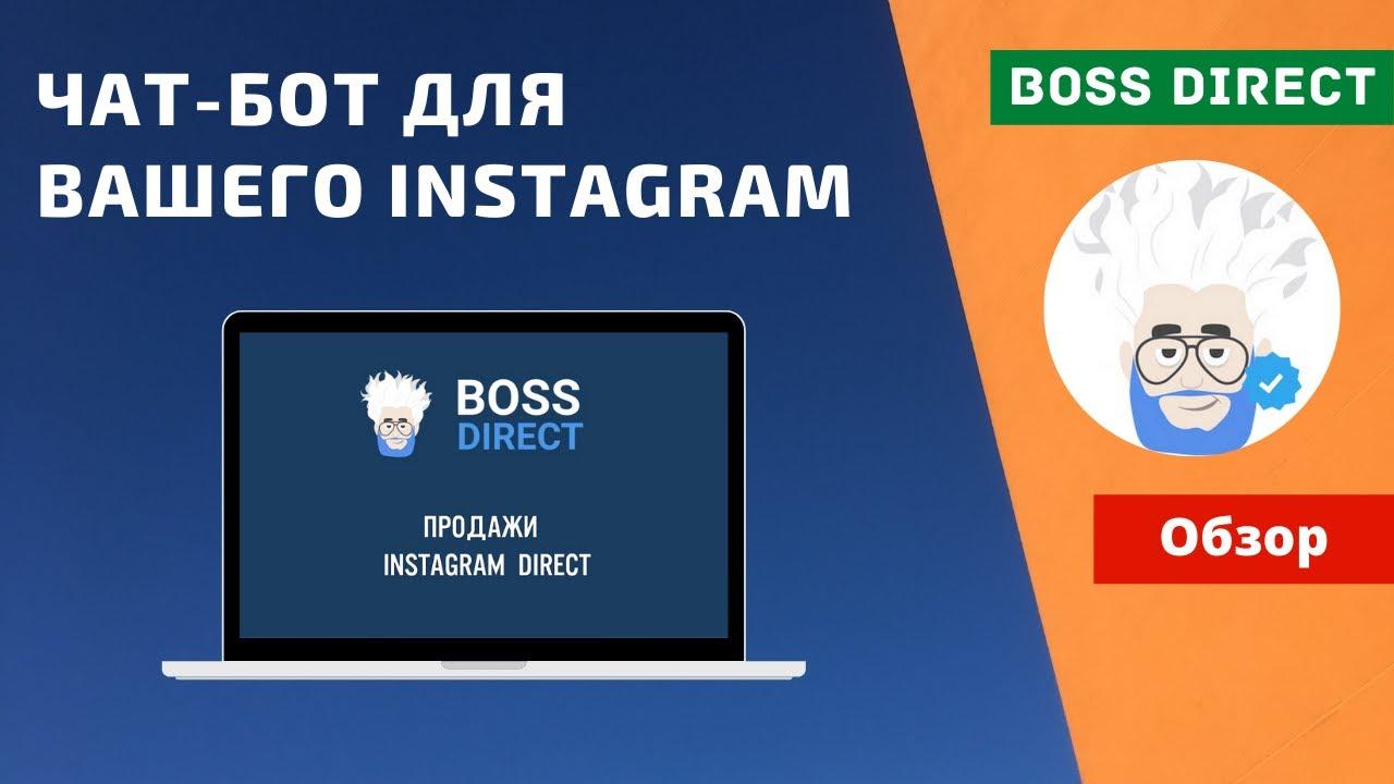 Чат-бот для вашего Instagram. BossDirect —  Обзор сервиса