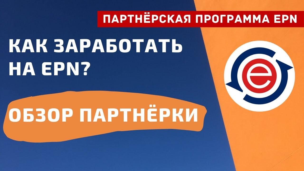 Партнёрская программа ePN. Обзор партнёрки.