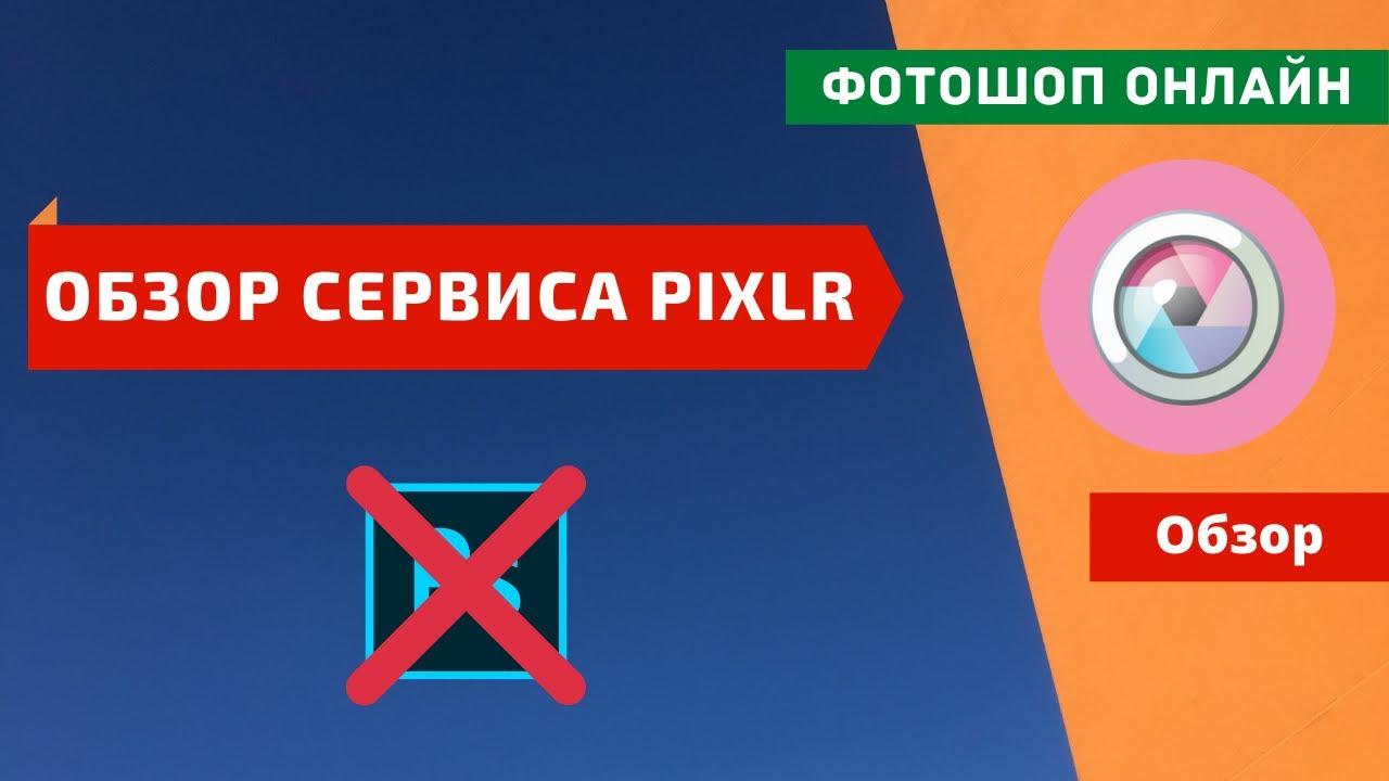 Фотошоп онлайн. Обзор сервиса Pixlr