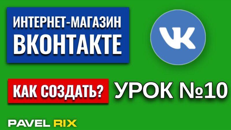 Как создать интернет-магазин ВКонтакте? Контент-план.
