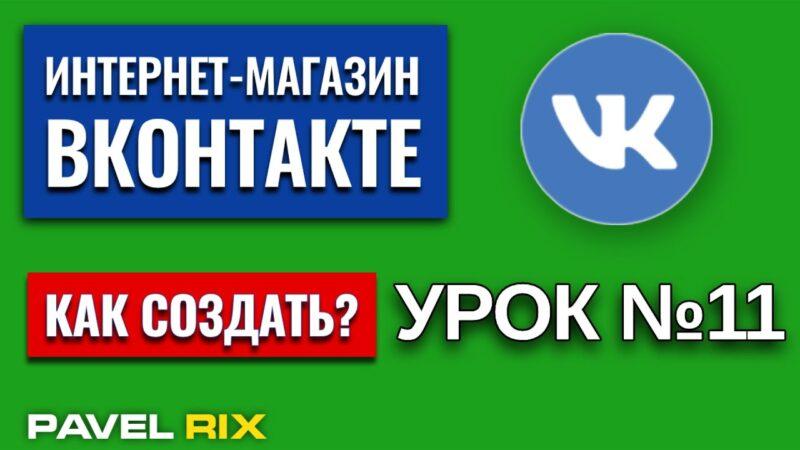 Как создать интернет-магазин ВКонтакте? Раскрутка через конкурсы.
