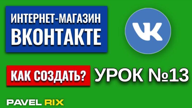 Как создать интернет-магазин ВКонтакте? Верификация сообщества ВК.