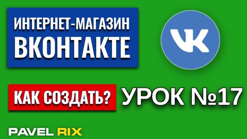 Как создать интернет-магазин ВКонтакте? Приложения для сообществ.