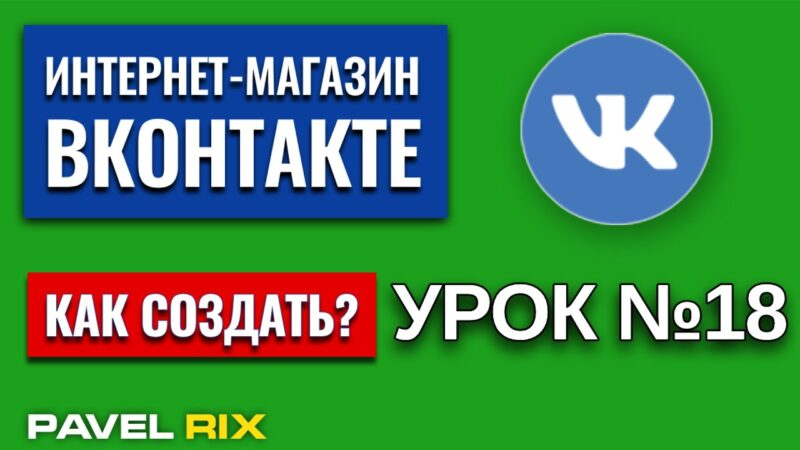 Как создать интернет-магазин ВКонтакте? Отметка товаров на фото.