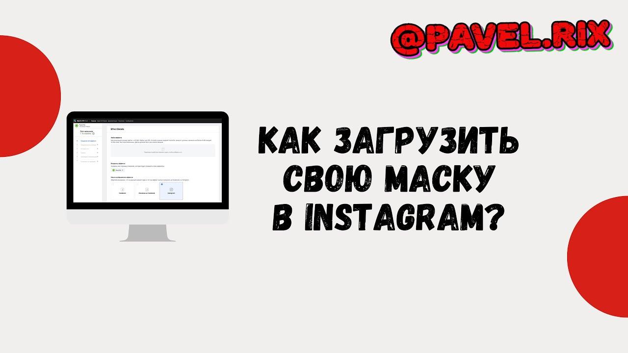 Как загрузить свою маску в Instagram? Публикуем маску через Spark AR Hub