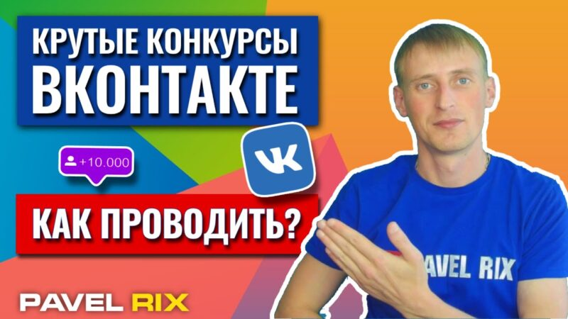 Как проводить конкурсы ВКонтакте. Геймификация ВК. Раскрутка группы.