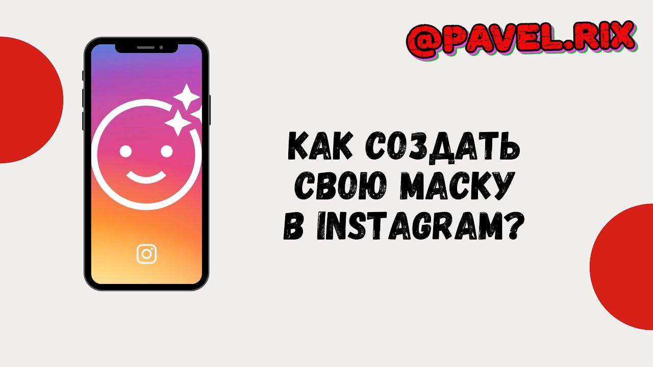Как создать свою первую маску для Instagram? Маска за 10 минут
