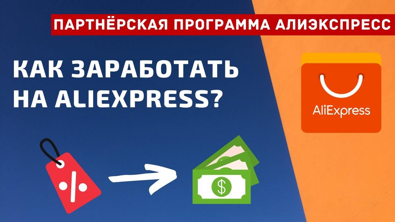 Партнёрская программа Алиэкспресс. Как заработать на Aliexpress?