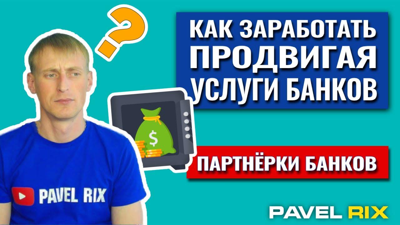 Партнёрские программы банков. Как заработать предлагая услуги банков. Заработок.