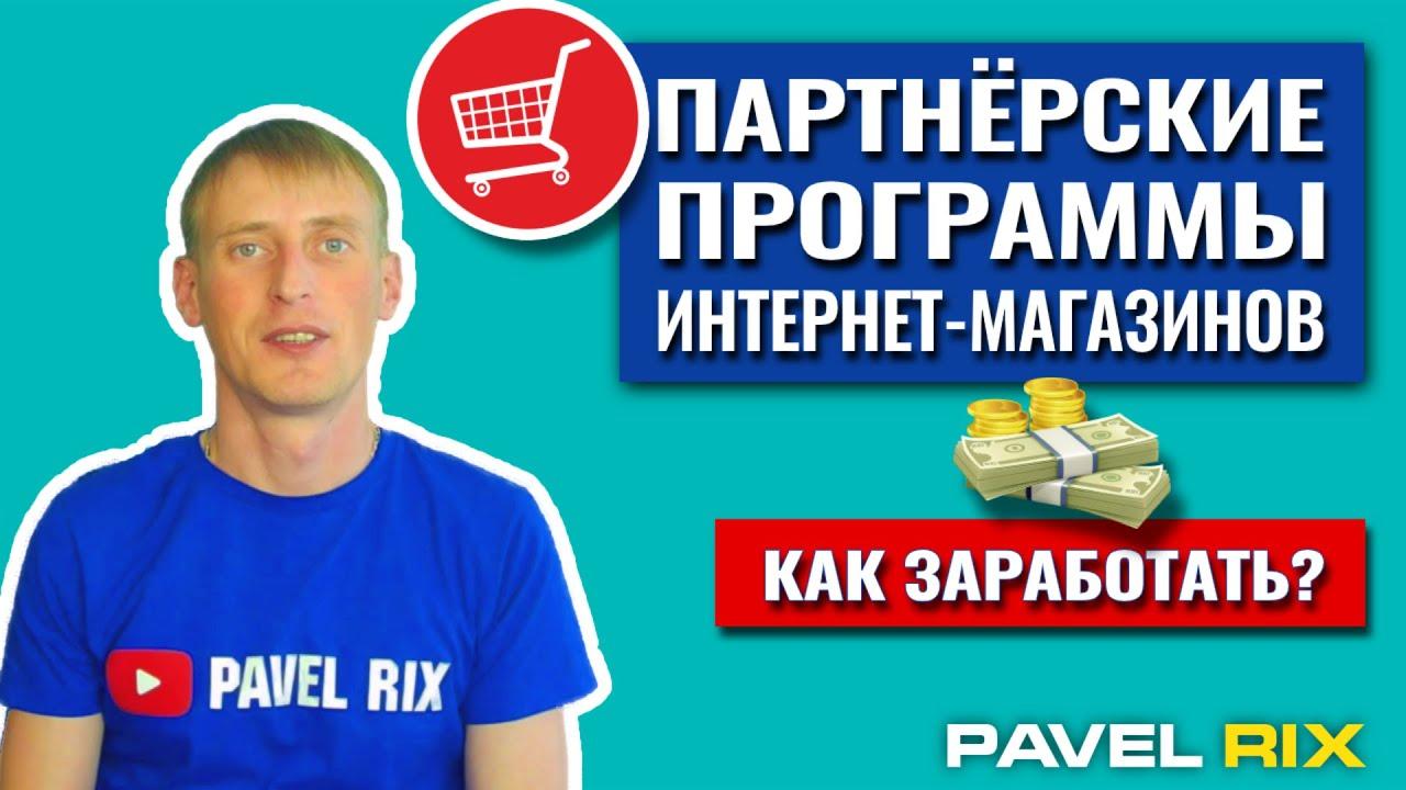 Партнёрские программы Интернет-магазинов. Подборка партнёрок.