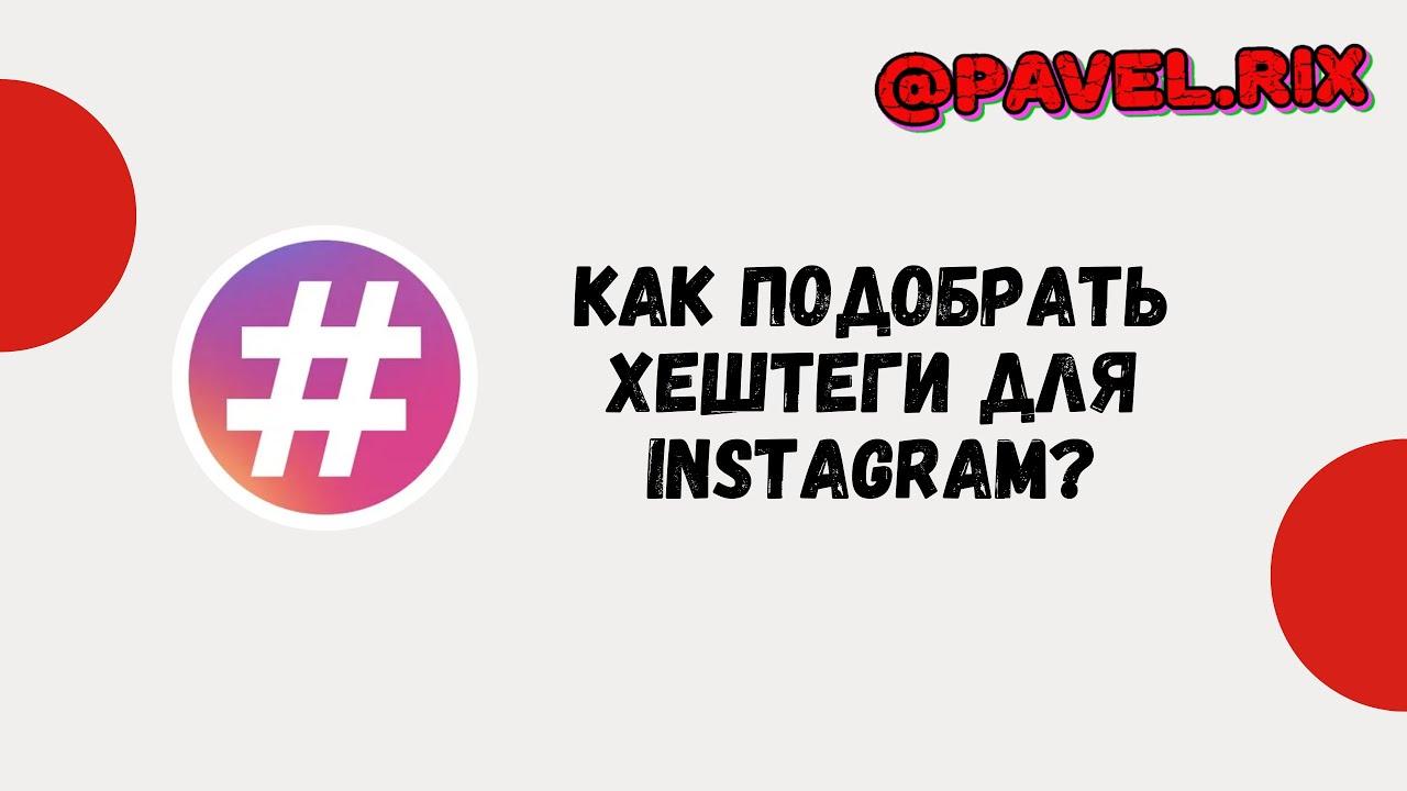 Как подобрать хештеги для Instagram? Популярные хэштеги для постов. Как попасть в топ?