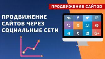 продвижение сайта через соцсети