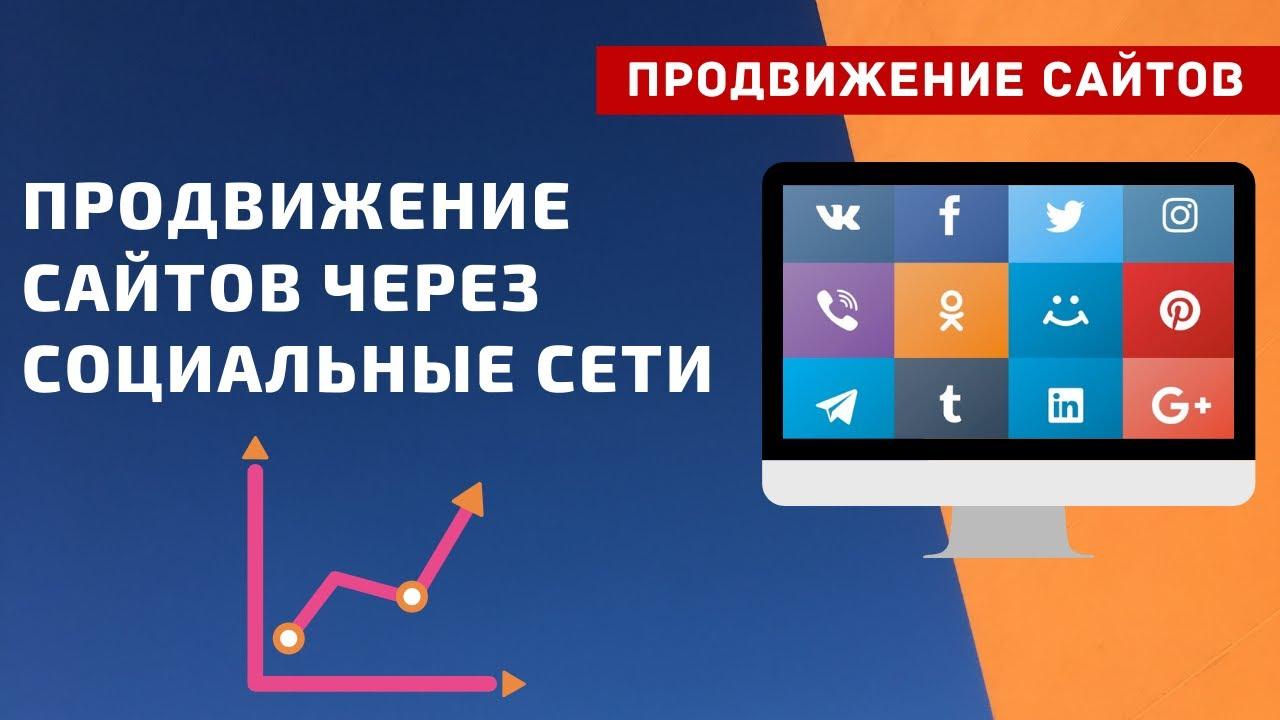 Продвижение сайтов через социальные сети.
