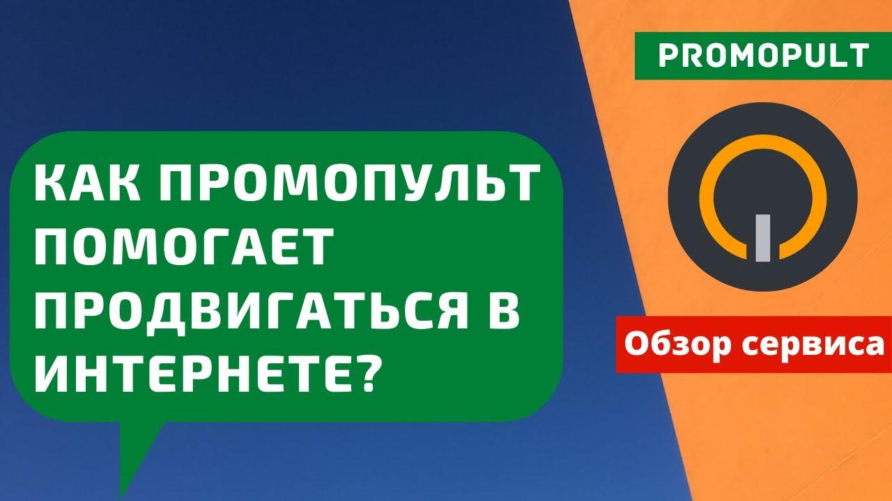 Что такое Promopult? Как Промопульт помогает продвигаться в интернете? Раскрутка сайта.