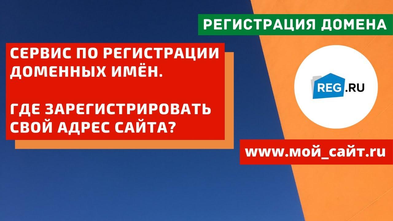 Сервис по регистрации доменных имён. Где зарегистрировать свой адрес сайта?