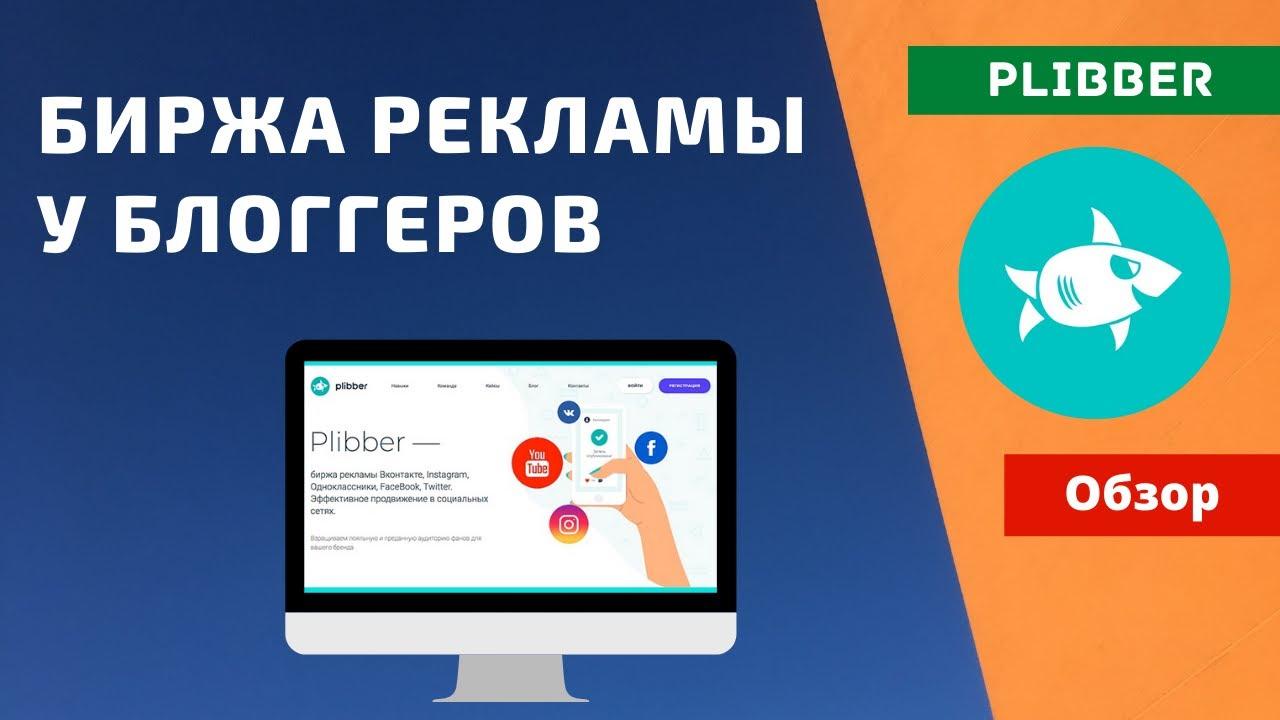 Plibber — биржа рекламы у блогеров в ВКонтакте, Instagram, Facebook и Одноклассники.