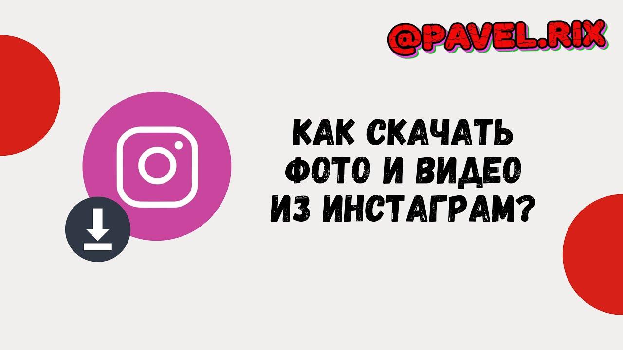 Как скачать фото и видео из Instagram? Простой способ!