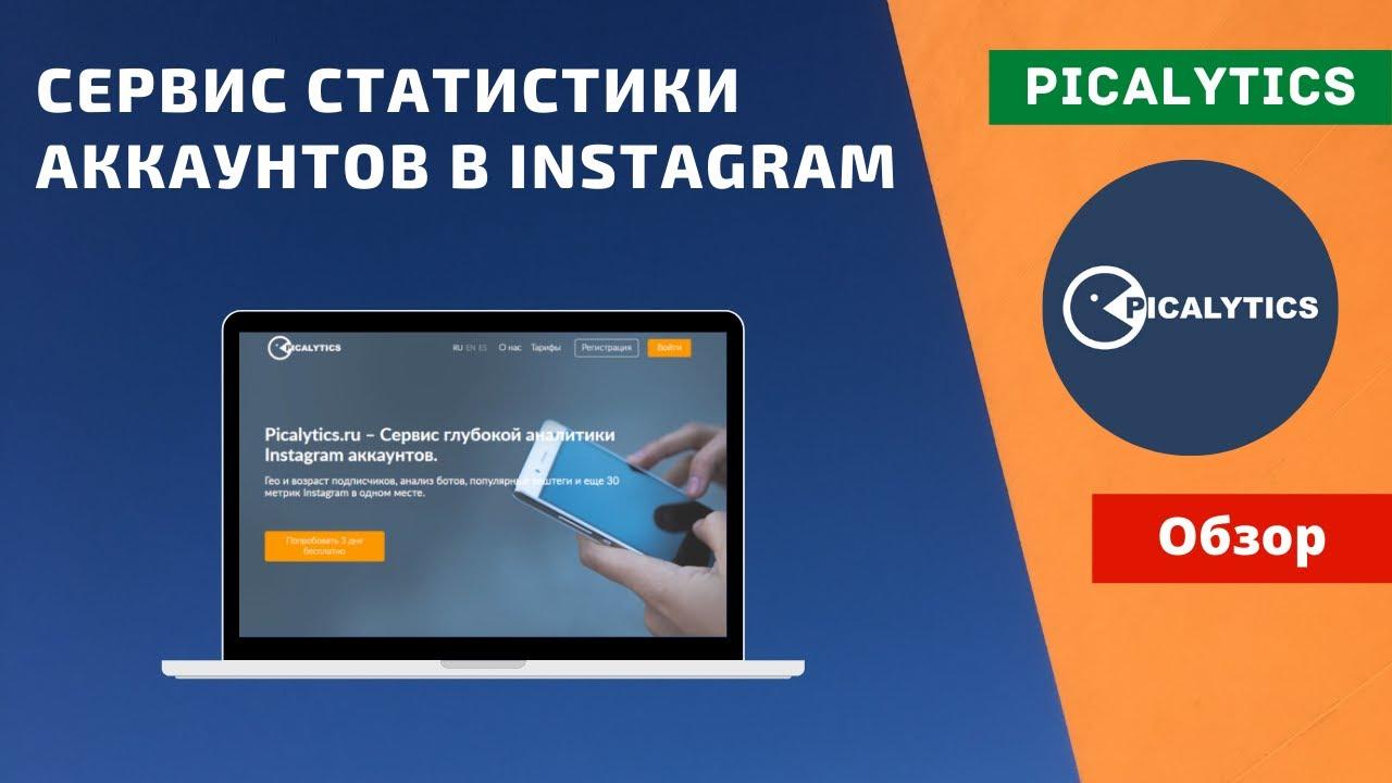 Picalytics — сервис статистики и глубокой аналитики аккаунтов в Instagram. Обзор сервиса