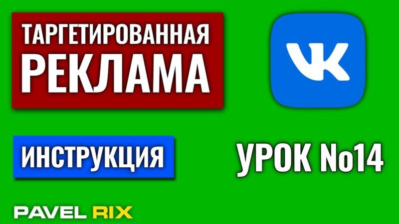Таргетированная реклама ВКонтакте. Тизеры ВК.