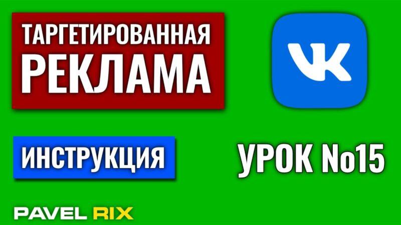 Таргетированная реклама ВКонтакте. Реклама мобильных приложений.