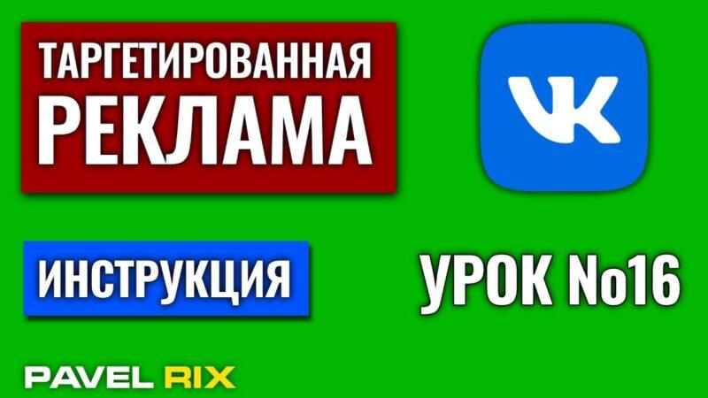 Таргетированная реклама ВКонтакте. Продающий текст для рекламных постов.