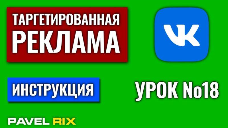 Таргетированная реклама ВКонтакте. Видео для рекламных постов ВК.