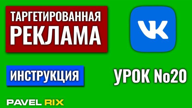 Таргетированная реклама ВКонтакте. Статистика рекламных кампаний и объявлений.