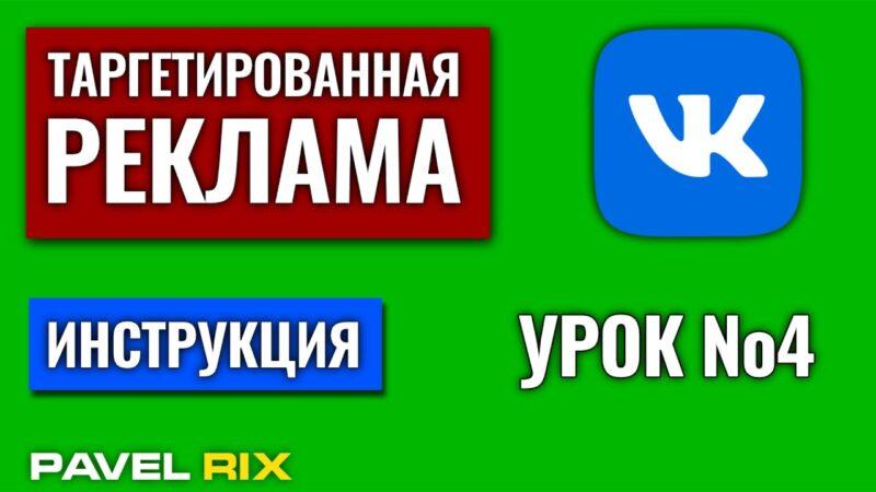 Таргетированная реклама ВКонтакте. Настройки рекламных объявлений.