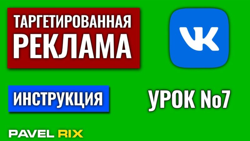 Таргетированная реклама ВКонтакте. Ретаргет и ретаргетинг.