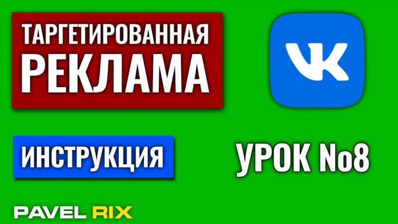 Таргетированная реклама ВКонтакте. Динамический ретаргет (ретаргетинг).