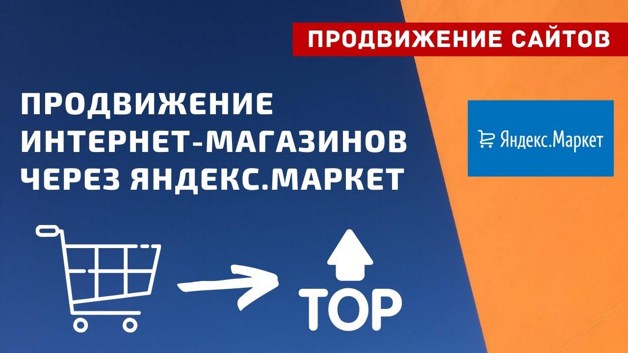 Продвижение Интернет-магазинов через Яндекс Маркет.