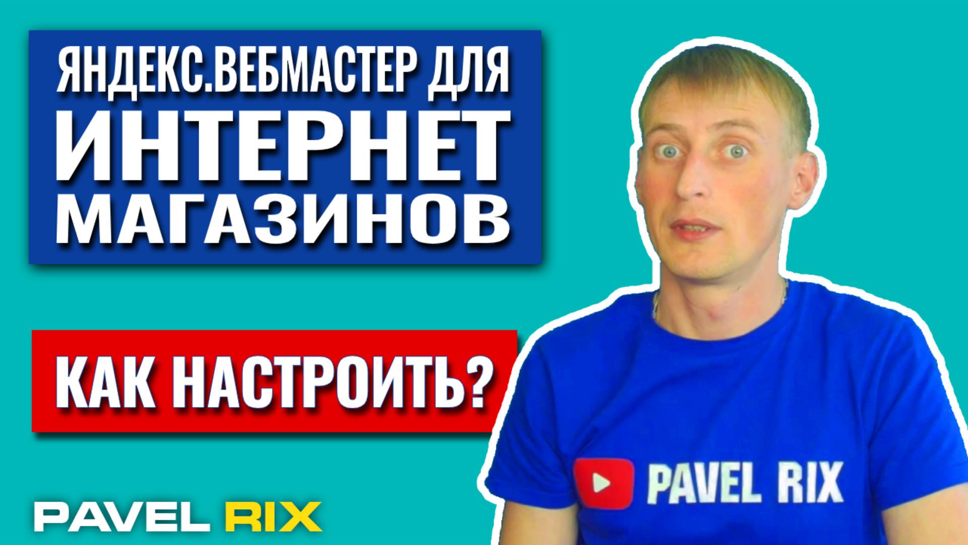 Яндекс Вебмастер для интернет-магазина. Продвижение в поиске Яндекс
