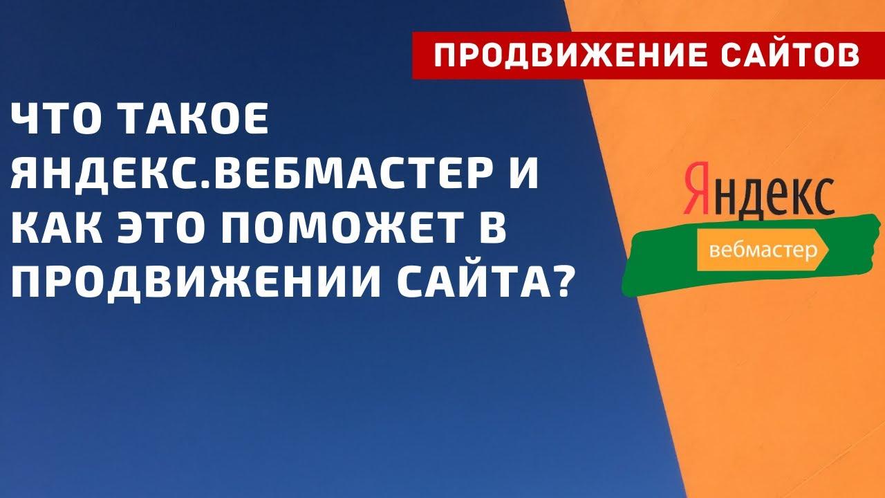 Что такое Яндекс Вебмастер и как это поможет в продвижении сайта?