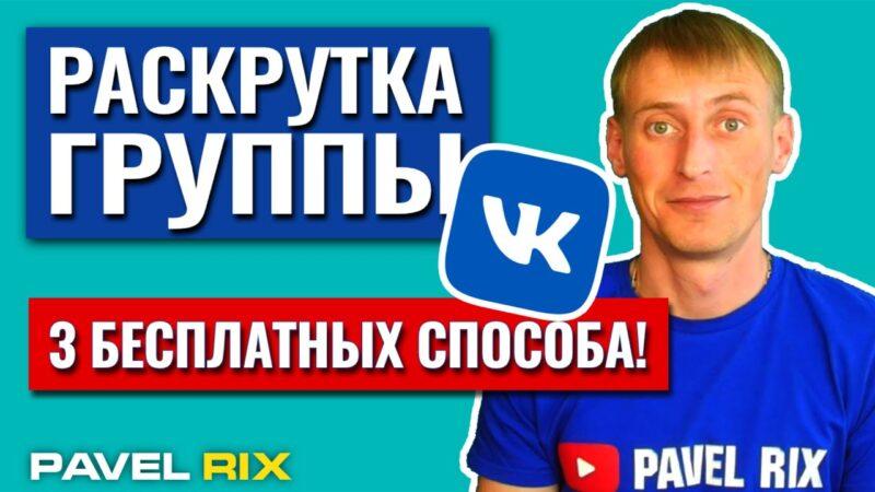 3 способа раскрутки группы ВКонтакте. Как раскрутить группу?