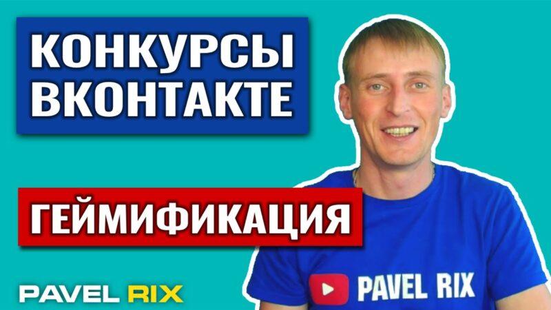 Конкурсы ВКонтакте — эффективные конкурсные механики с геймификацией.