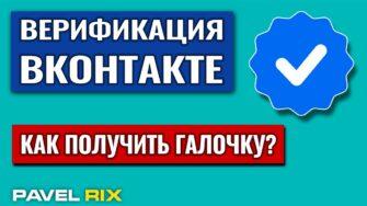 Верификация сообщества ВКонтакте Как получить галочку подтверждения