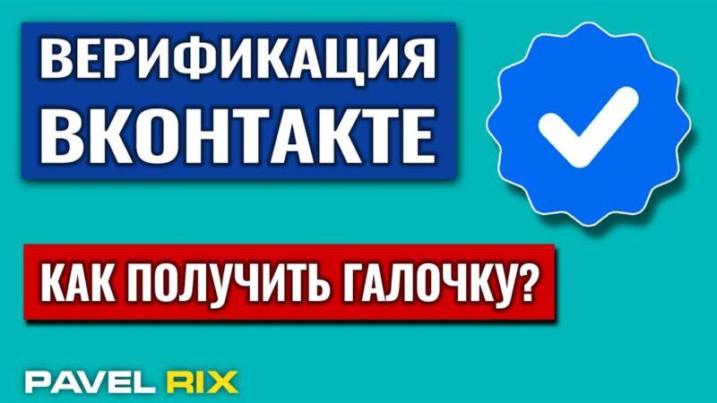 Верификация сообщества ВКонтакте. Как получить галочку подтверждения?
