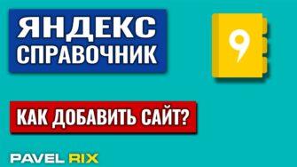Как добавить сайт и организацию в Яндекс Справочник и на Яндекс Карты