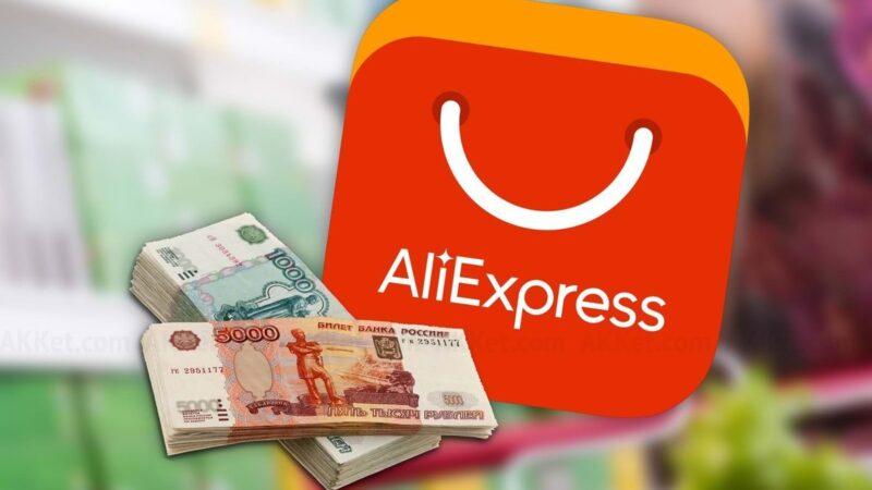 Как заработать на партнерской программе AliExpress?