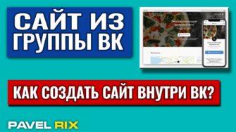 Свой сайт из сообщества ВКонтакте - как создать