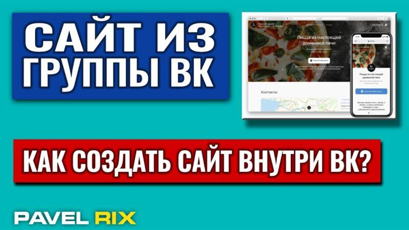 Свой сайт из сообщества ВКонтакте — как создать?