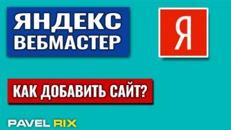Яндекс Вебмастер - как добавить и подтвердить сайт