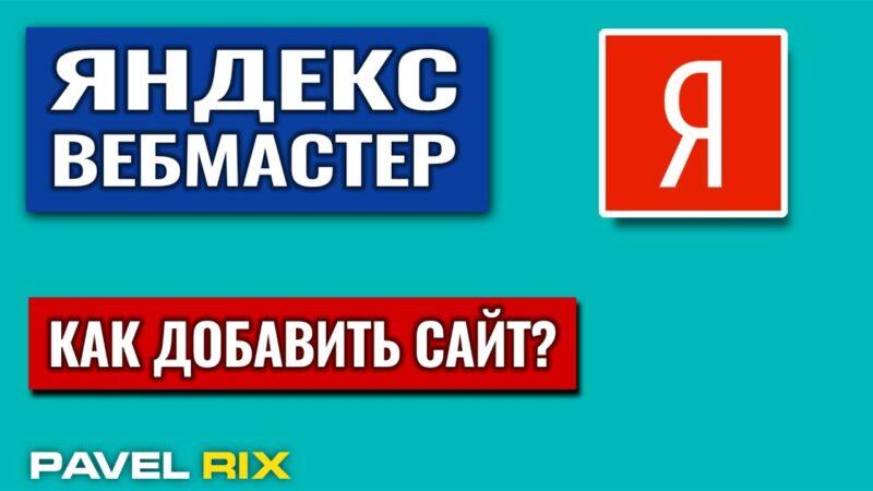 Яндекс Вебмастер — как добавить и подтвердить сайт?