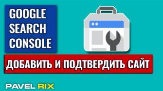 Как добавить и подтвердить сайт в Google Search Console