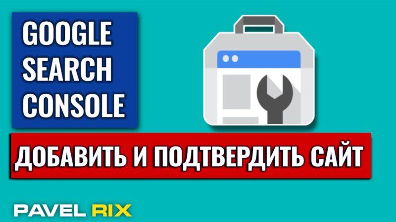 Как добавить и подтвердить сайт в Google Search Console?