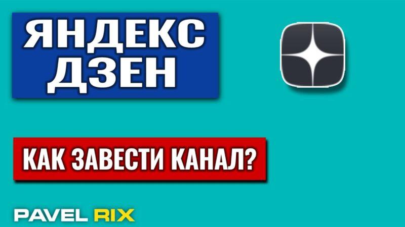 Яндекс Дзен — Как создать свой канал?