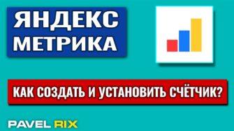 Яндекс.Метрика - как создать и установить счётчик