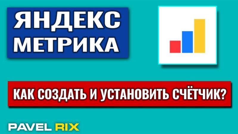 Яндекс.Метрика — как создать и установить счётчик?