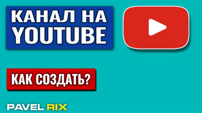YouTube — как создать свой канал?